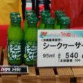 シークヮーサーの濃縮果汁還元100%