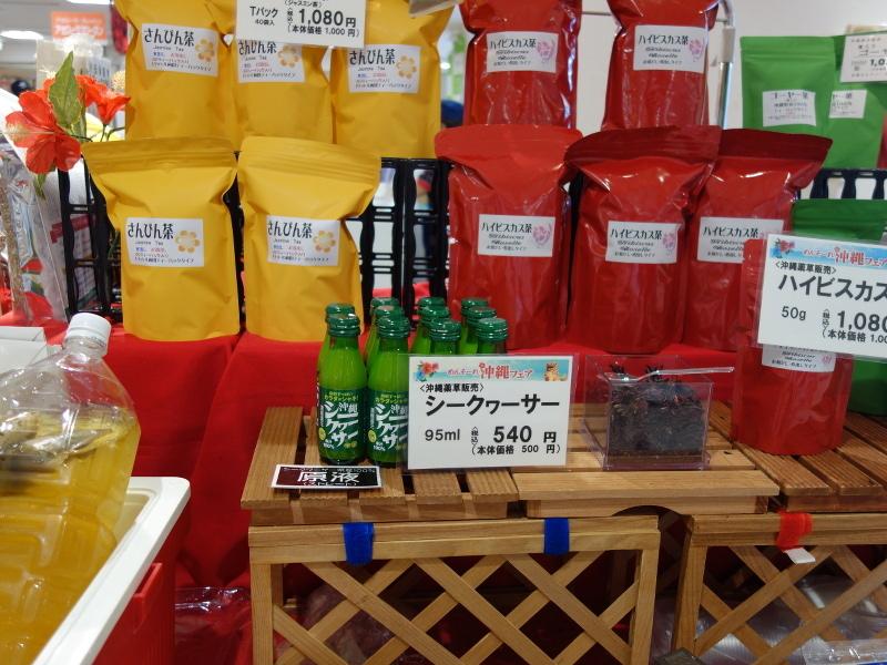 沖縄薬草販売のシークヮーサー原液95mL入り